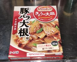 CookDo きょうの大皿 豚バラ大根 表