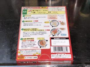 CookDo きょうの大皿 豚バラ大根 裏