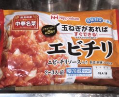 Nipponham 中華名菜 エビチリ