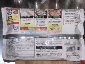 Nipponham 中華名菜 エビチリ 裏面