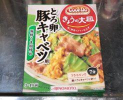CookDo 今日の大皿 とろ卵豚キャベツ 表紙