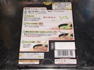 CookDo きょうの大皿 回鍋肉