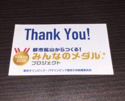 東京オリンピック みんなのメダルプロジェクト