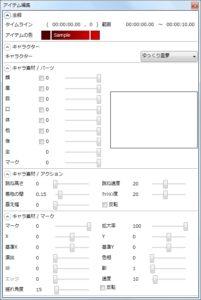 ゆっくりMovieMaker アイテム編集