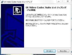 Ut Video Codec Suite インストール