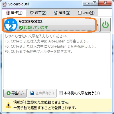 VoiceroidUtil