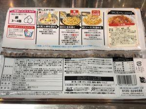 Nipponham 中華名菜 かに玉