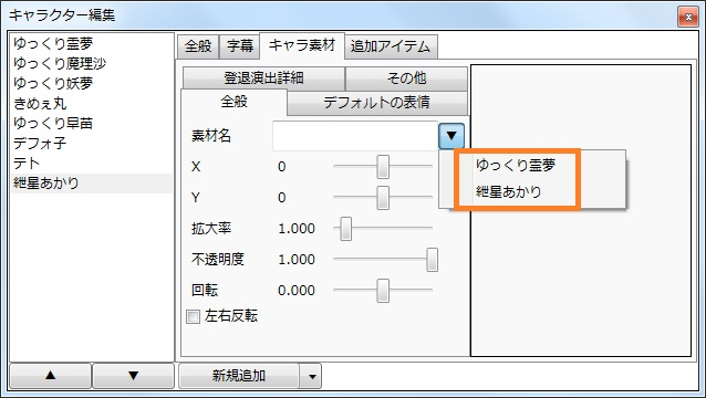 ゆっくりMovieMaker キャラクター編集