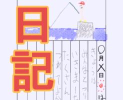 日記 アイキャッチ