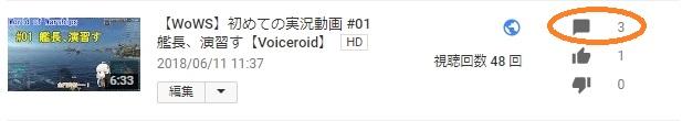 YouTube コメント