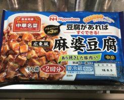 Nipponham 中華名菜 麻婆豆腐