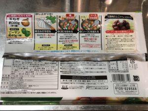 Nipponham中華名菜 甘酢肉だんご
