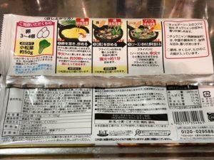 Nipponham 中華名菜 豚ロース卵炒め