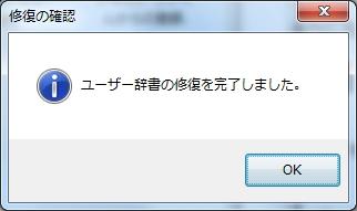 壊れたWindowsのIME辞書の修復と、登録した単語を復旧するための対策!ひとり暮らしのPC事情