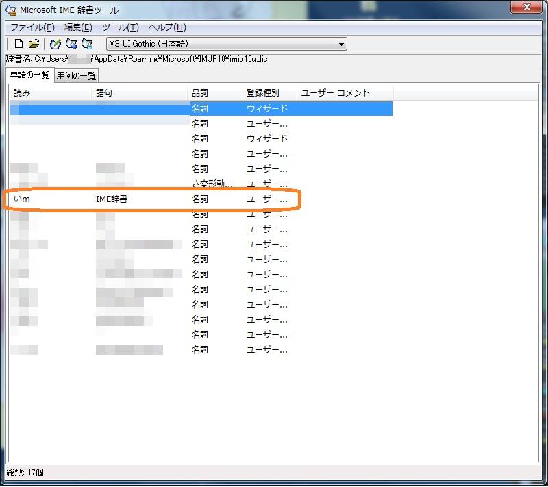 Windows IME辞書 修復