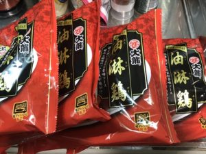 yonekyu 大龍 油淋鶏
