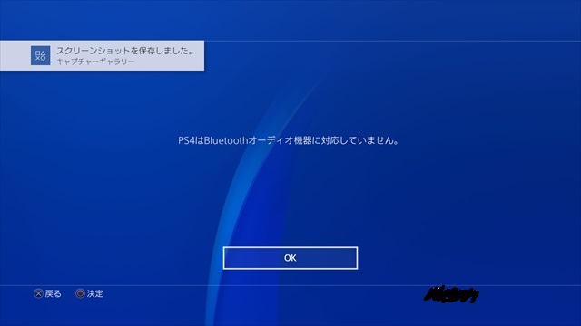PS4 Bluetooth 接続不可