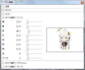 ゆっくりMovieMaker3 アイテム編集
