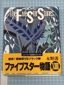 TheFiveStarStories ファイブスター物語 14巻