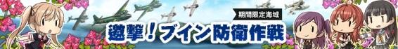 艦これ 2019冬 イベント