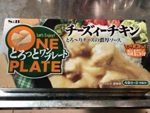 ヱスビー食品 とろっとワンプレート チーズィーチキン