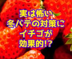 イチゴ アイキャッチ