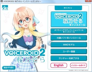 VOICEROID2 桜乃そら はるのそら