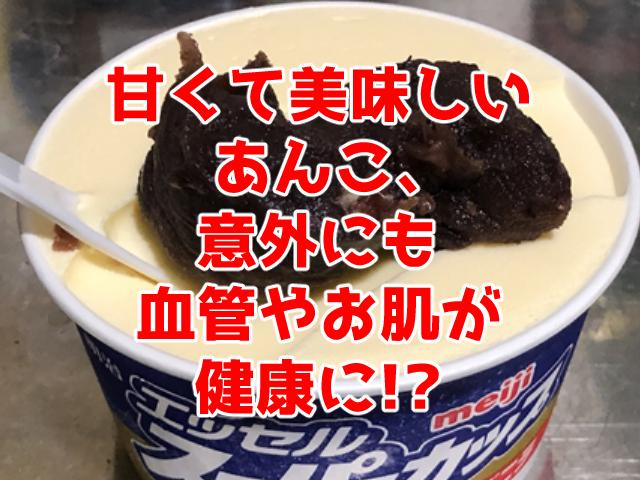 あんこ 餡子 アンコ
