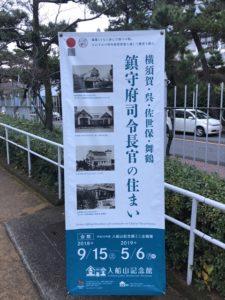 入船山記念館 旧呉鎮守府司令長官官舎