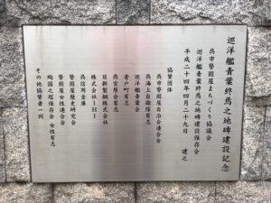 呉 巡洋艦 青葉 終焉の地 記念碑