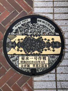 呉 マンホール 大和