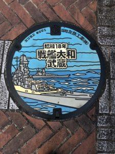 呉 マンホール 大和 武蔵