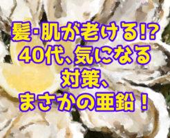 牡蠣 亜鉛