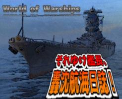 World of Warships アイキャッチ