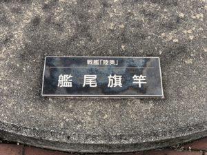 大和ミュージアム 陸奥