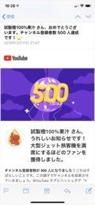 YouTube チャンネル登録者数 500人