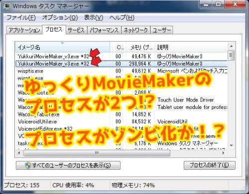 ゆっくりMovieMaker3 エラー