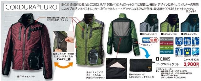 WORKMAN 2019 春夏 カタログ