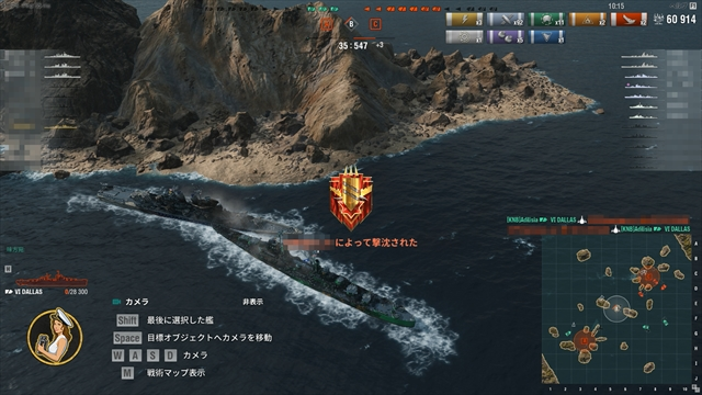 World of Warships ダラス