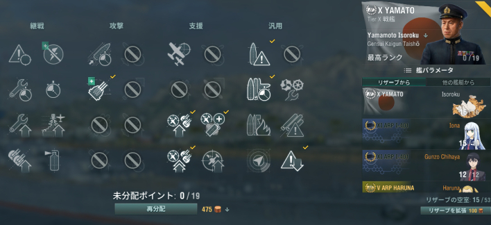 World of Warships 艦長スキル