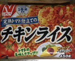 ニチレイ 冷凍食品 チキンライス オムライス