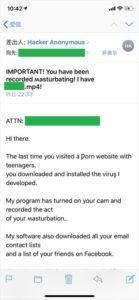 迷惑メール 架空請求 請求額に誤字