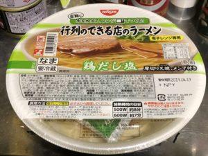 日清 行列のできる店のラーメン 厚切り叉焼麺 鶏がら塩