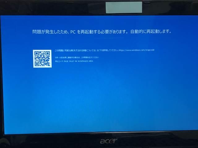 acer ノートPC メモリ増設 失敗
