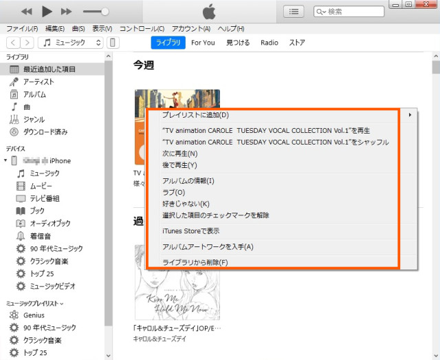 iTunes iPhone 曲追加