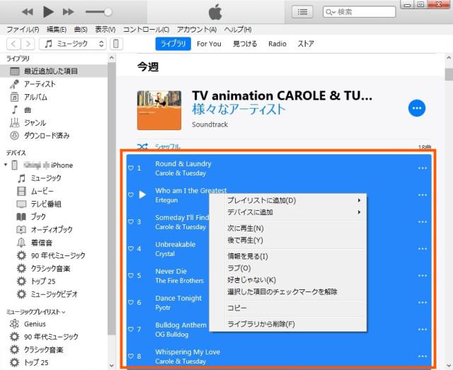 iTunes iPhone 曲追加