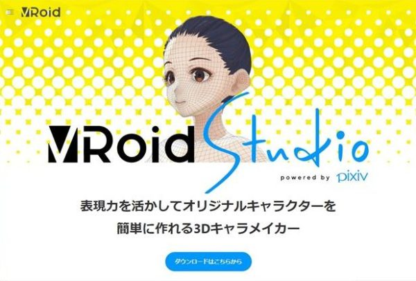 VRoid Studio インストール