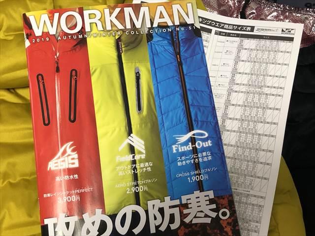 WORKMAN 2019年秋冬カタログ