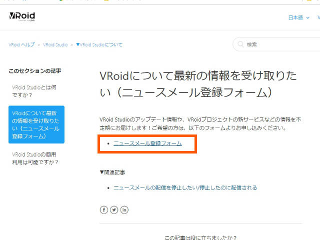 VRoid Studio アップデート